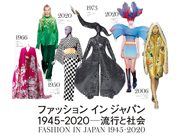 Fashion In Japan 1945 2020 Exhibitions The National Art Center Tokyo
